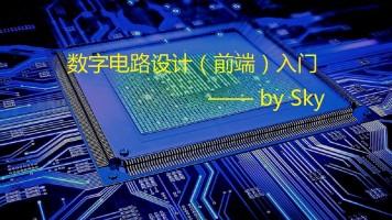 数字IC/数字电路/FPGA设计入门(试听)