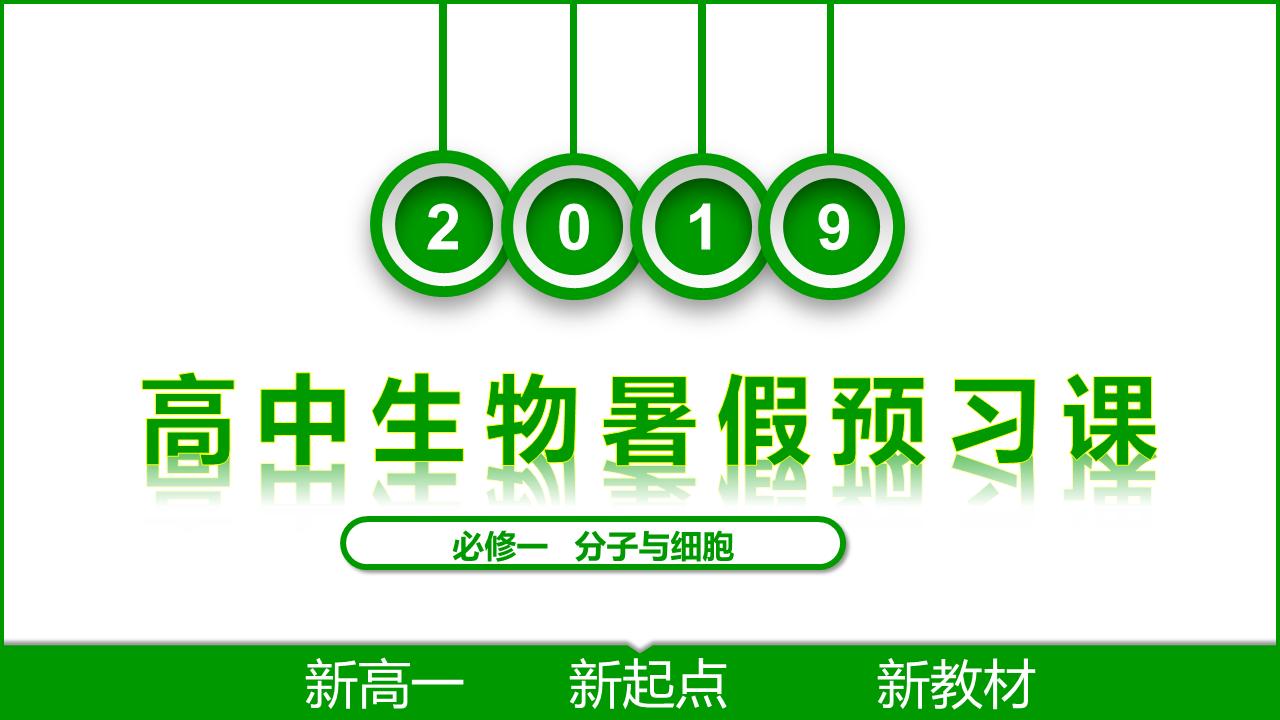 2019年新高一生物预习课(新教材)