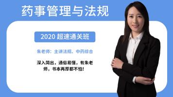 2020年药师帮执业药师药事管理与法规