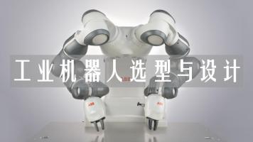 工业机器人选型与设计