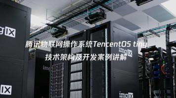 腾讯物联网操作系统TencentOS tiny技术架构及开发案例讲解