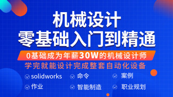 CAD/建模/Solidworks非标机械设计自动化培训体验课全套资料+实战