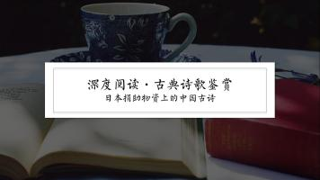 高中人文素养课·深度阅读·捐助物资上的中国古诗【周帅】