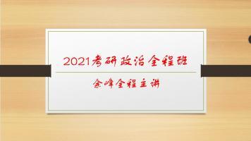 2021考研政治全程班(余峰全程讲授)