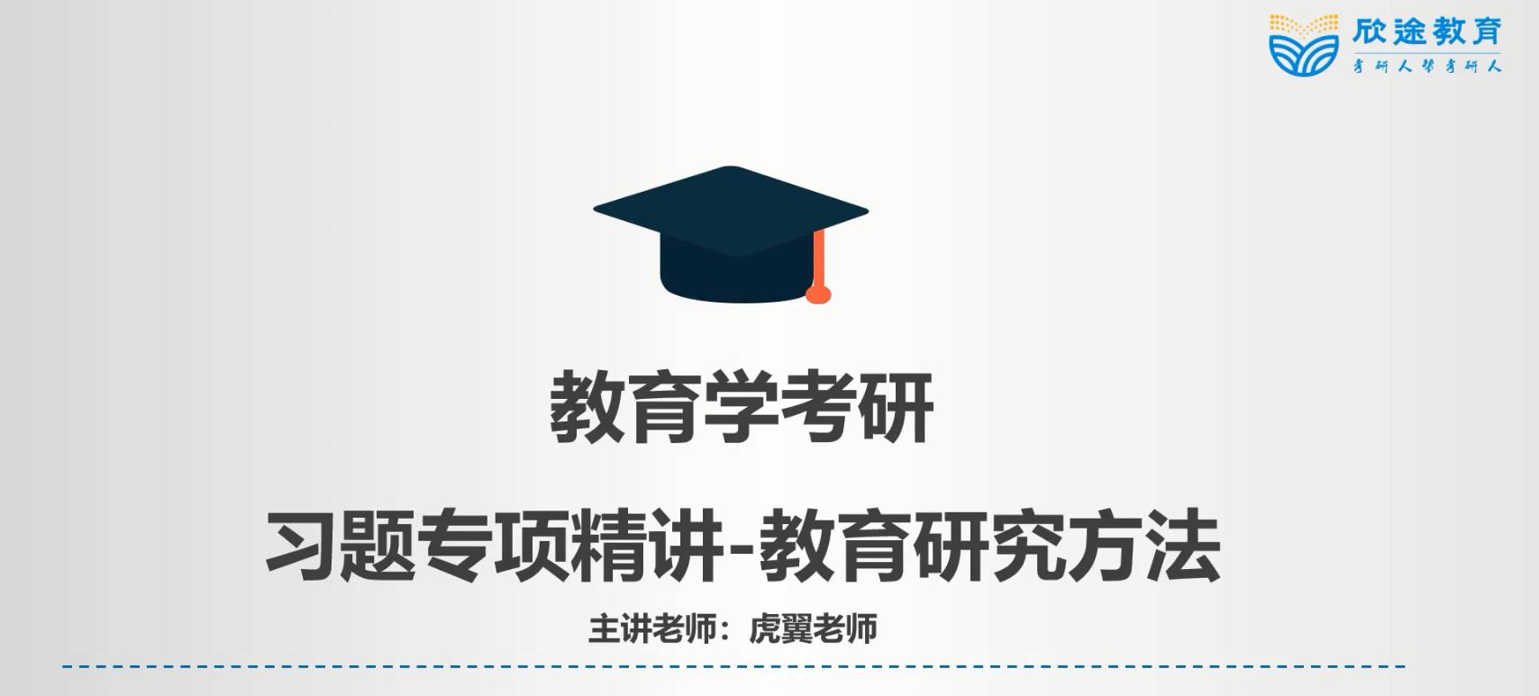 【2021教育学考研】欣途VIP专属课堂-习题专项精讲-研究方法
