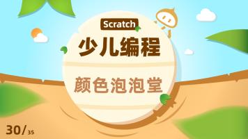 【码趣学院】少儿编程Scratch小小发明家系列课程:30颜色泡泡堂