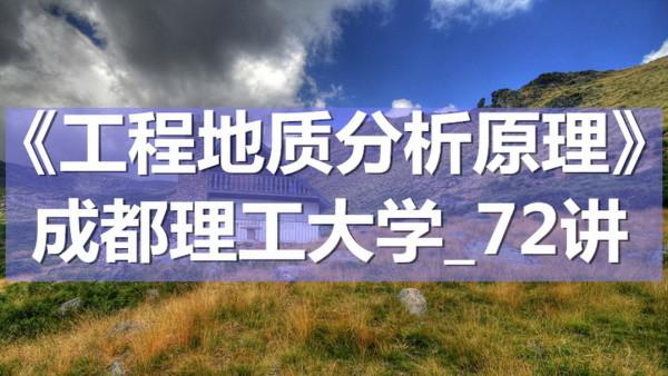 K7160_《工程地质分析原理》_成都理工大学_72讲