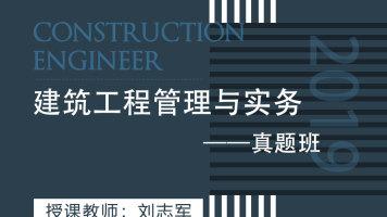 【学程教育】二级建造师建筑工程管理与实务-真题班