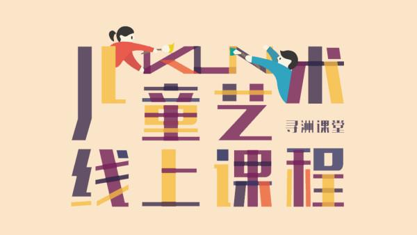 KUN Learn 寻洲课堂·艺术大师环游记4