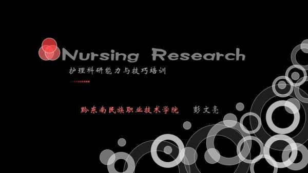 护理科研基础能力培训