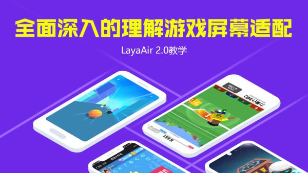 全面深入的理解游戏屏幕适配及有效抗锯齿【LayaAir2.x引擎教学】