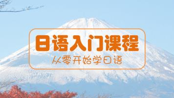 日语入门课程【莉莉老师高效日语教学法】