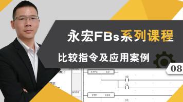永宏PLC_FBs比较指令及应用案例