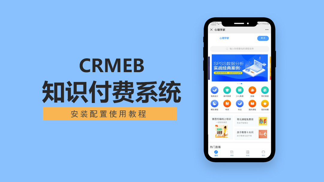 CRMEB知识付费系统安装使用教程