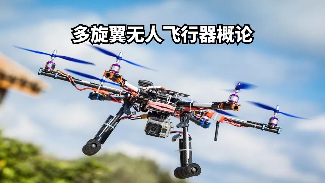 民航多旋翼无人机驾驶员课程节选