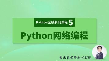 【老夏学院】Python全栈系列课程(5)之Python网络编程