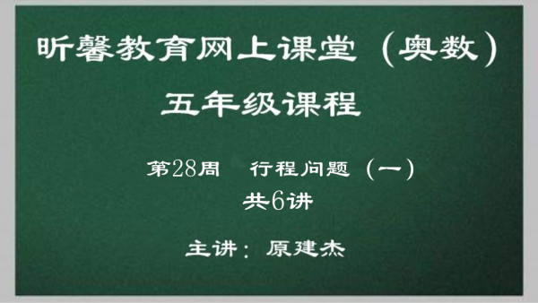 昕馨教育五年级奥数 第28周  行程问题(一)(共6讲)