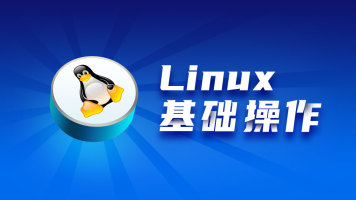 Linux基础操作