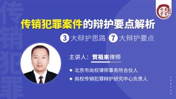 贺祖来:传销犯罪案件的辩护要点解析