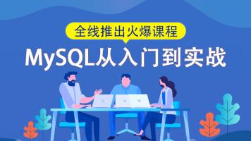 MySQL从入门到实战