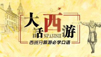 """大话""""西""""游—西班牙旅游必学口语"""