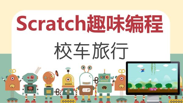 【量位学堂】Scracth趣味编程-校车旅行 中小学编程