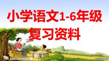 【小升初】小学语文1-6年级复习资料