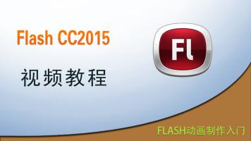 Flash教程CC2015版动画制作视频教程网页设计零基础入门自学