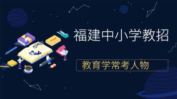 福建省中小学教师招聘考试-教招教育学常考人物
