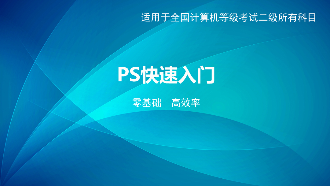 PS快速入门
