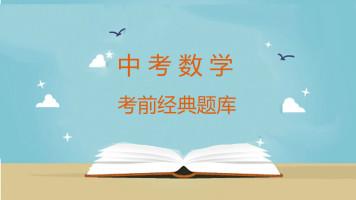 中考数学经典题库