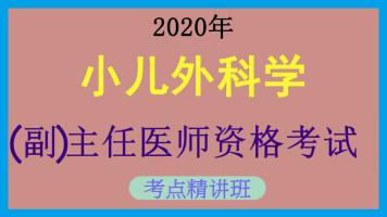 [高级职称]【临床外科】2020年小儿外科学(副)主任医师考点精讲
