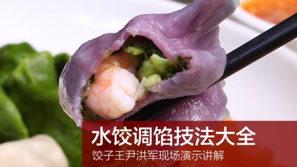 水饺调馅技法大全