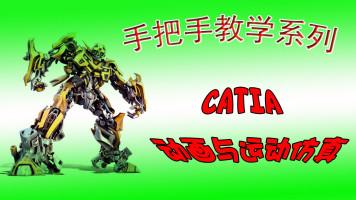 CATIA动画与运动仿真(操作+技巧+实战)