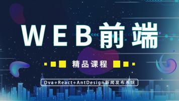 Web前端精品课程【Dva+React+AntDesign新闻发布系统】