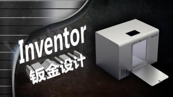 Inventor2017钣金设计视频教程全过程/机械设计/入门精通钣金产品