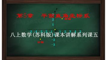 初二数学上册《第5章平面直角坐标系》课本讲解(苏科版数学八上)