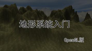 地形系统入门-OpenGL版