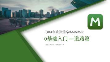 云南-市政-市政算量2018