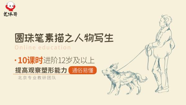 【艺休哥】学生写生课程  人物写生绘画提升在线视频课程