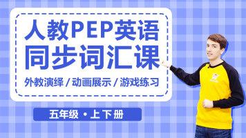 人教版PEP五年级英语同步词汇课