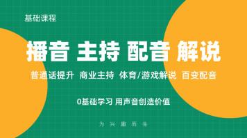 【播音免费公开课】播音主持/体育解说/电竞解说/美化配音