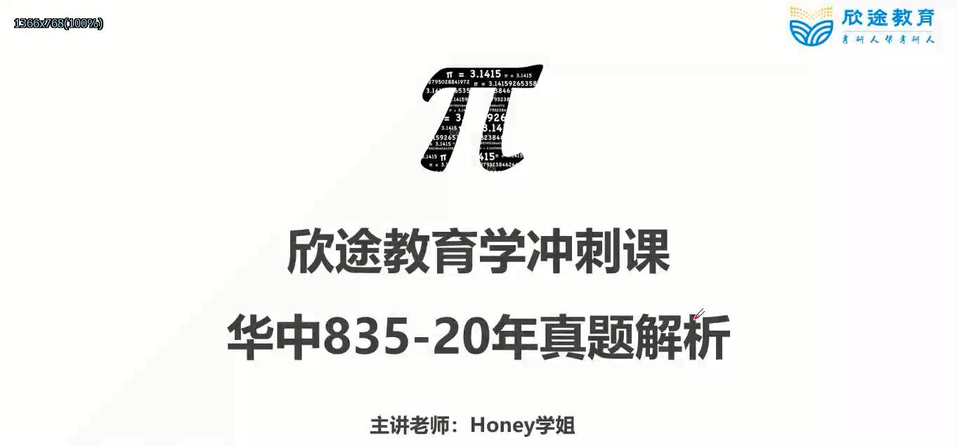 【2021教育学考研】华中师范大学(学科数学)冲刺真题解析试听课