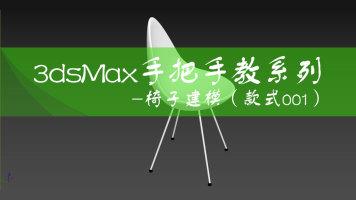 3dsMax手把手教系列:椅子建模教程(款式001)【沐风老师】