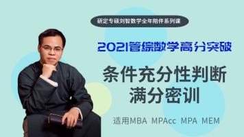 数学条充满分密训-2021管理类联考-研定教育刘智