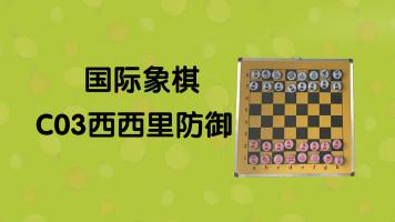 国际象棋必会开局——C03西西里防御