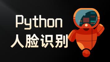 Python人脸识别来访系统开发实战