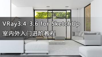 【活力网】VRay3.4-3.6 for SketchUp 室内外入门进阶教程