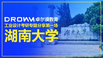 工业设计考研专题分享会第一场—湖南大学专场【卓尔谟教育】
