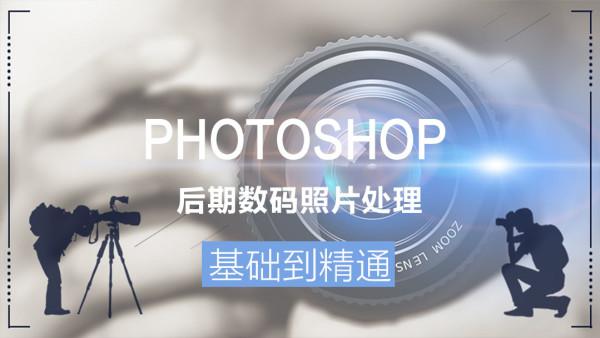 摄影后期 调色 数码照片处理PScc 零基础入门到精通全套系统教程